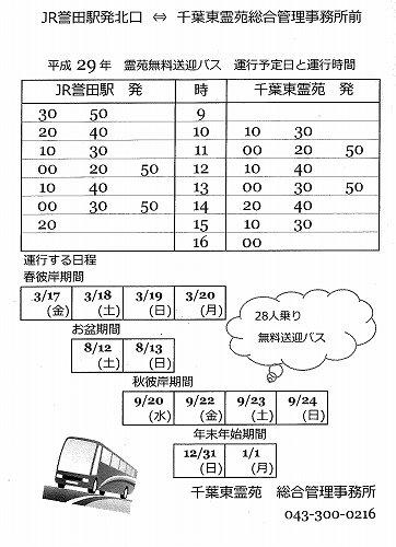s-2017年バス時刻表.jpg