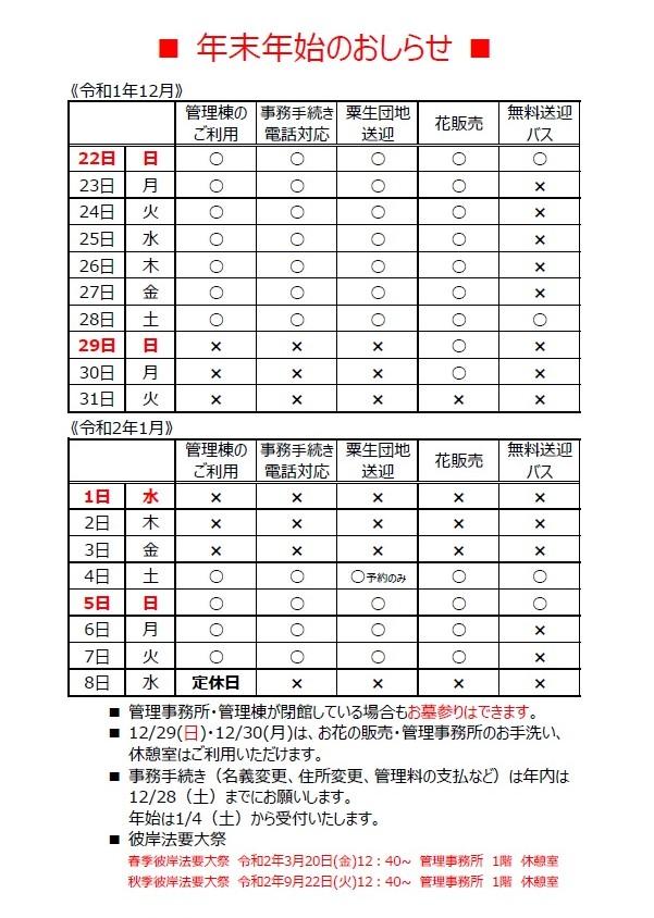 kitaoosaka20191119b.jpg