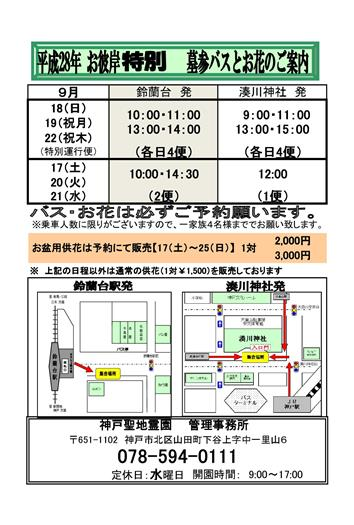 koubeseichi20160902a.jpg
