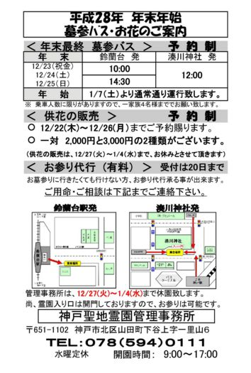 koubeseichi20161216b.jpg