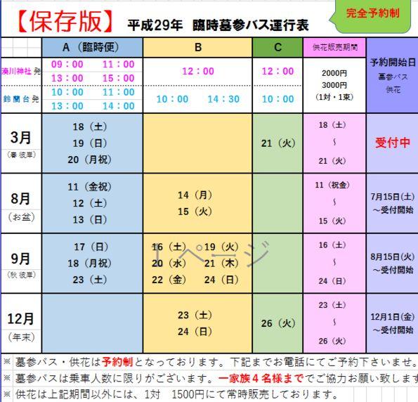 koubeseichi20170905a.jpg