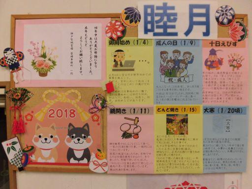 koubeseichi20180113d.JPG