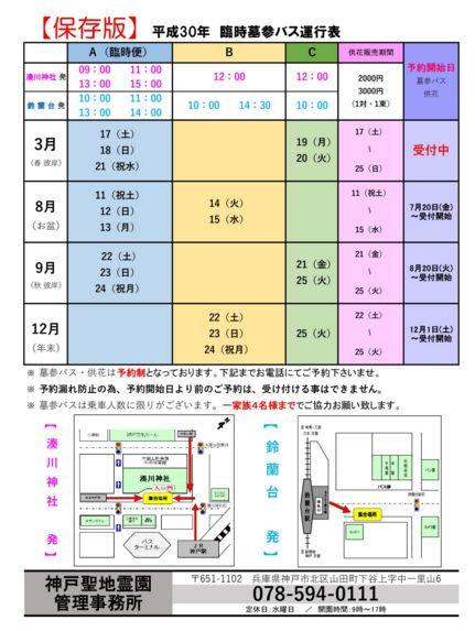 koubeseichi2018127a.jpg