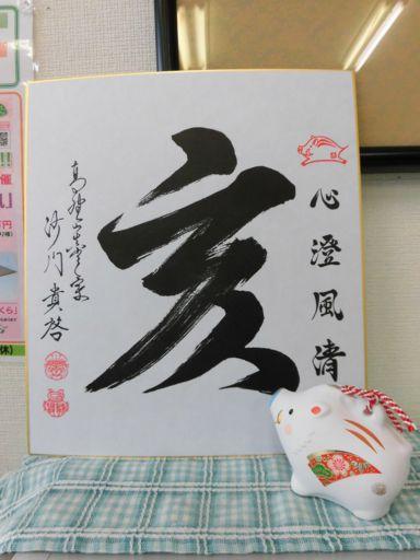 koubeseichi20190112a.JPG