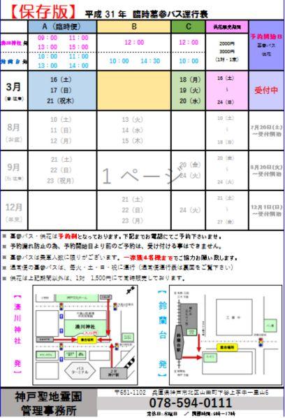 koubeseichi20190308a.jpg