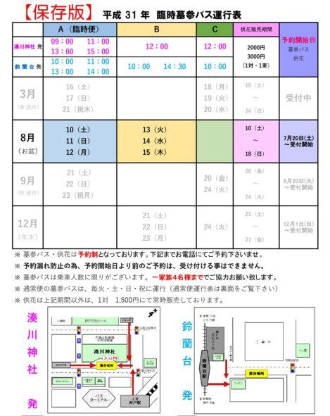 koubeseichi20190720a.jpg