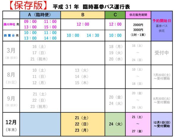 koubeseichi20191203a.jpg