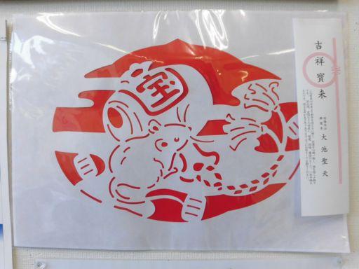 koubeseichi20200113a.JPG