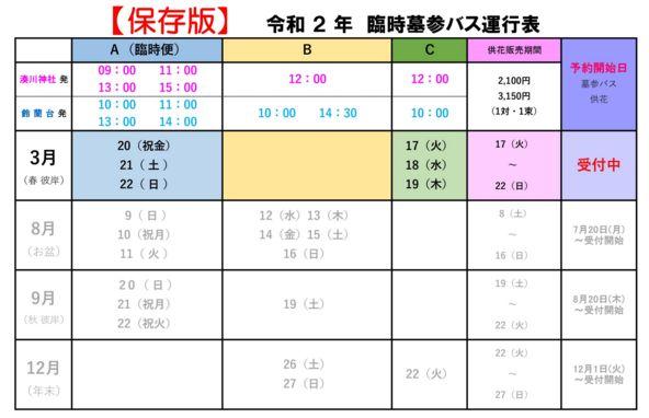 koubeseichi20200229a.jpg