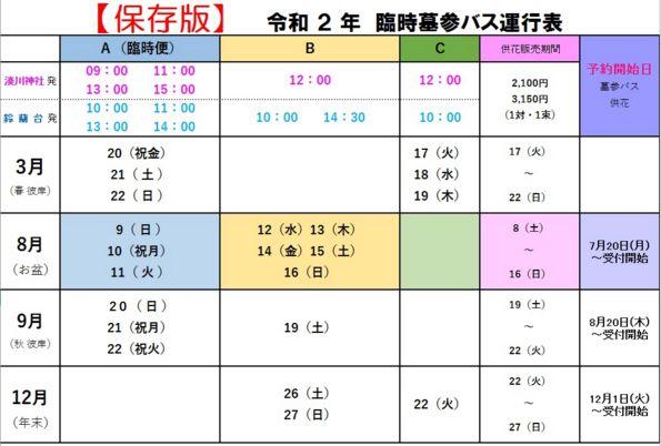 koubeseichi20200720a.jpg