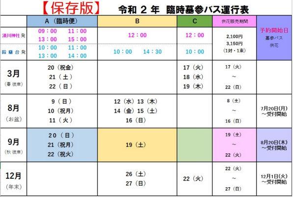 koubeseichi20200829a.jpg