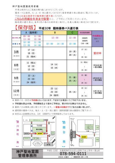 koubeseichi2080831a.jpg
