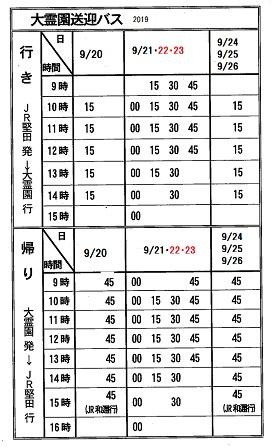 延暦寺墓参バス2019秋彼岸1.jpg