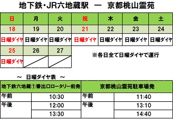 bus_rokujizo2018.jpg