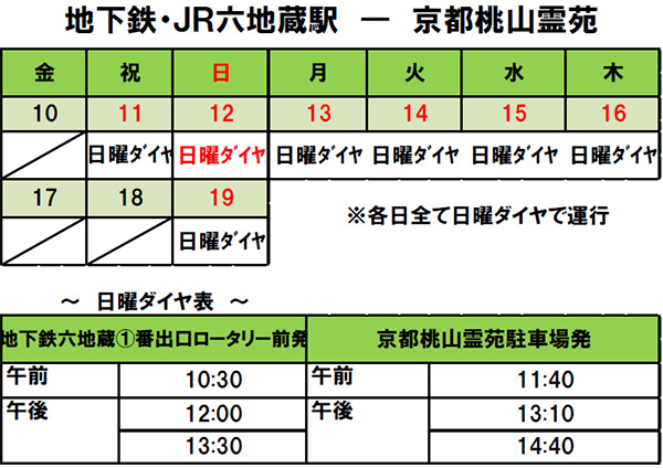 bus_rokujizo201807.jpg