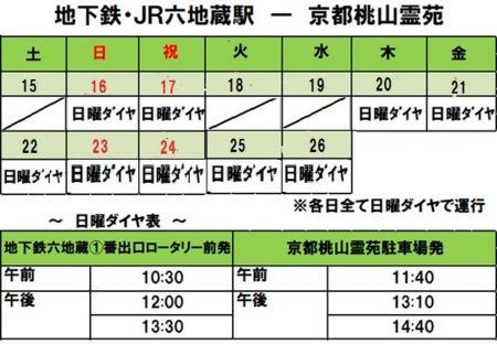 bus_rokujizo201809a.jpg