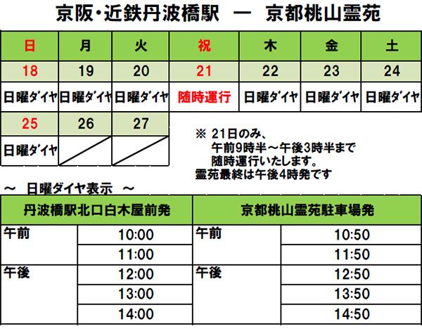 bus_tanba2018.jpg