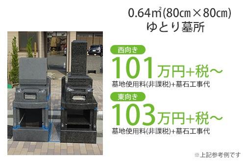 img_price_064_e2.jpg