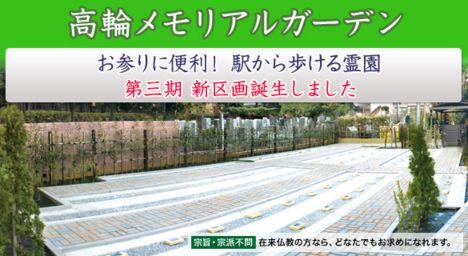 takanawasss.jpg