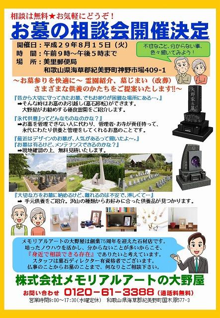 お墓の相談会五色台ポスティングちらし(みさと).jpg