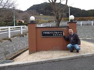 chihaya2012032502.jpg