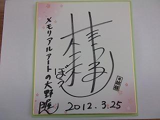 chihaya2012032503.jpg