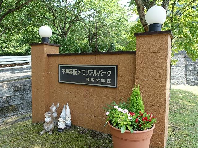 cminamioosaka20180812d.jpg