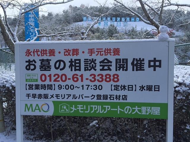 minamioosaka20170124e.jpg
