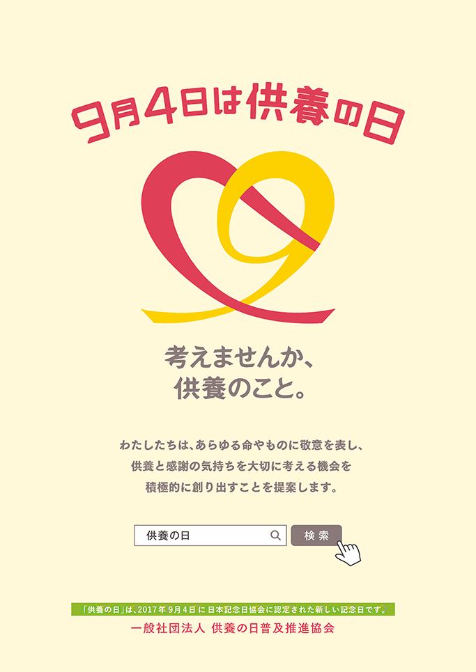 kuyonohi_poster.png