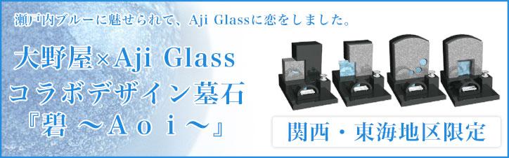 大野屋×Aji Glass コラボデザイン墓石[碧 ~Aoi~]