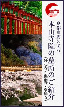 京都市内にある本山寺院の墓所