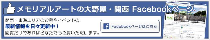 メモリアルアートの大野屋 関西 Facebookページ
