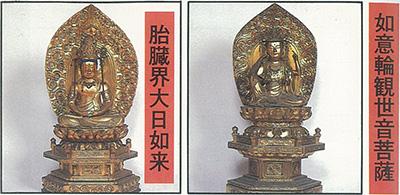 観福寺の本尊