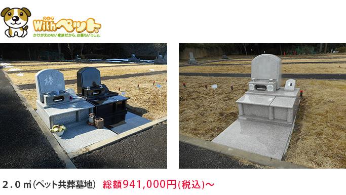 ペット教養墓地2.0㎡