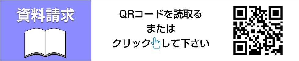 神戸山田の資料請求