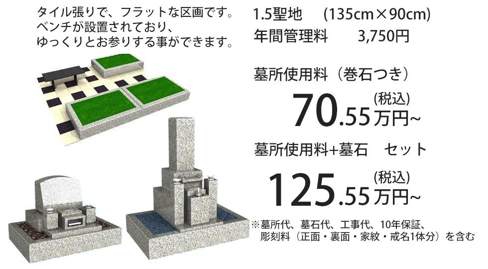 猪名川霊園 巻石付き地区