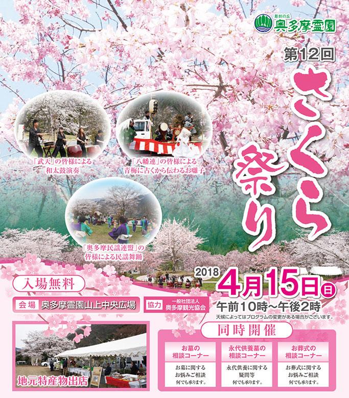 2018okutama_sakura_maturi.jpg