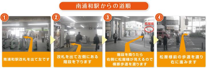 shop-route-kita-kanto1.jpg