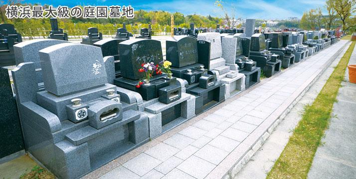 お墓 横浜