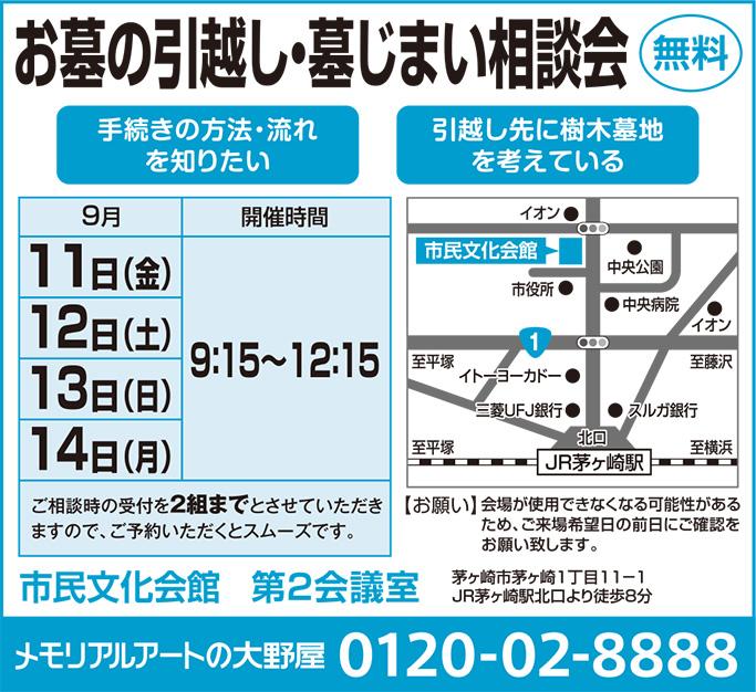 news20200908-00.jpg